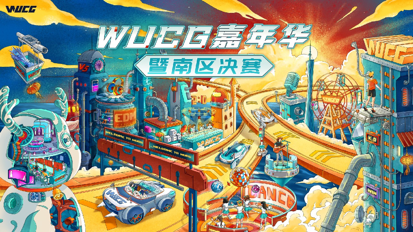 WUCG连续三年携手萤火虫,在广州的南区决赛不容