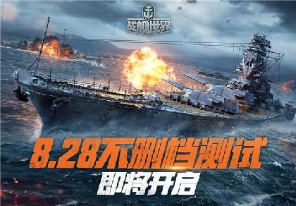 8月28日一起远航!《战舰世界》不删档测试即将开