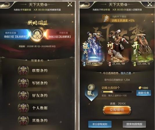 《乱世王者》新系统战略同盟玩法介绍