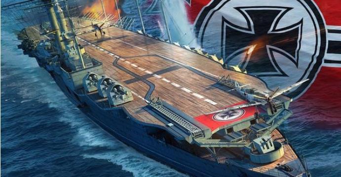 战舰世界德国海军航母优缺点详细解析