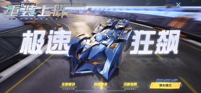 《重裝上陣》極速漂移新版本,競速核心免費拿