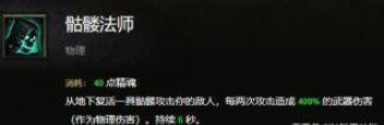 暗黑破坏神3:新版本死灵法师散件魂法速刷攻略