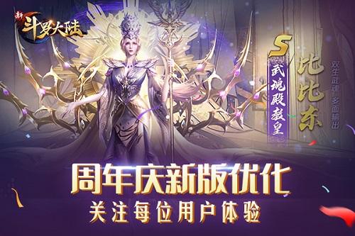 周年庆重磅版本今上线 《新斗罗大陆》SS+魂师唐昊强势归来