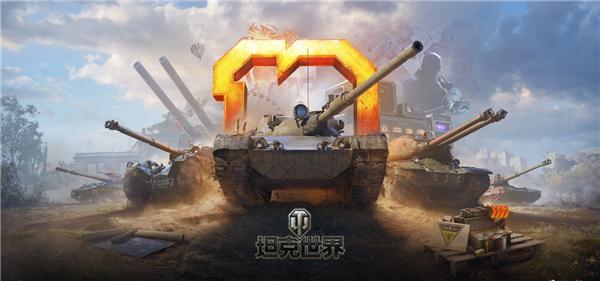 歡聚十周年豪禮相伴《坦克世界》高級坦克登錄