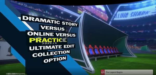 《足球小将:新秀崛起》游戏练习教学模式演示