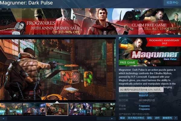 《磁力高手:黑暗脉冲》Steam开启限时免费领取