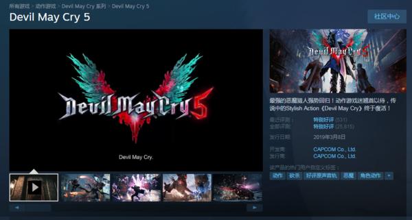 Steam平台《鬼泣5》价格永降 标准版售价降至137元