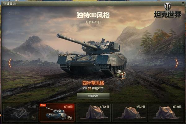 3D风格引爆新时尚《坦克世界》每日精选活动火热进行中