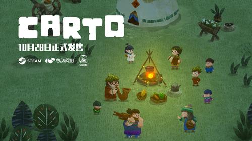 《说剑》团队新作《Carto》定档!10.28一起冒险!