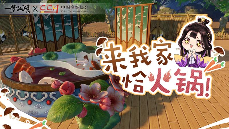 万物皆好吃 《一梦江湖》美食联动外观家具曝光