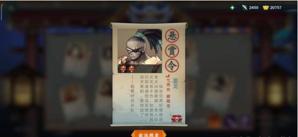 剑网3指尖江湖二星boss董龙攻略