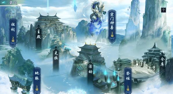《蜀剑苍穹》宗门系统玩法介绍