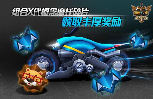 《跑跑卡丁车》骑士契约帅气来袭 X代概念摩托上线