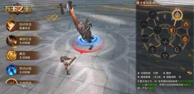 万王之王3D防御类型圣印搭配