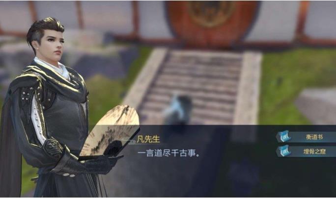 剑侠世界2普通衡道书攻略