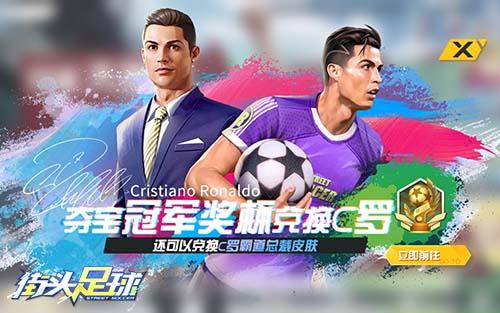4V4足球竞技手游《街头足球》全网上线热血开踢