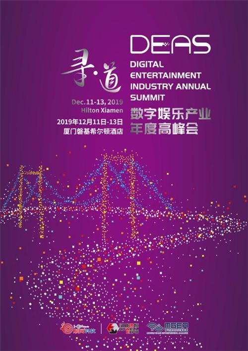 2019数字娱乐产业年度高峰会(DEAS)组织机构