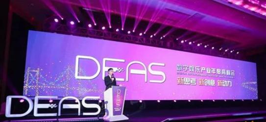 第六届DEAS数字娱乐产业年度高峰会1000张VIP门票免费抢!