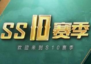 《和平精英》SS10赛季手册曝光
