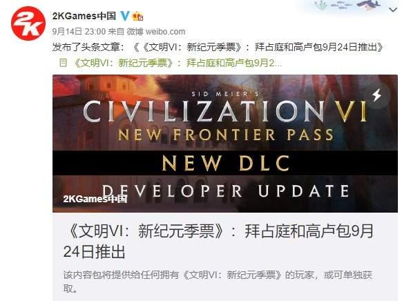 """《文明6》第三款DLC""""拜占庭和高卢包""""24日推出"""