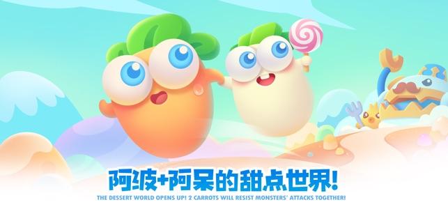 保卫萝卜2手机版免费下载
