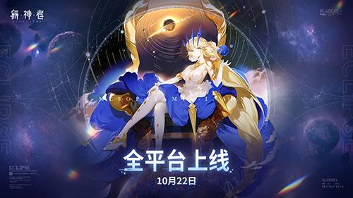 《解神者》10月22日全平台上线 与众神共赴星辰之