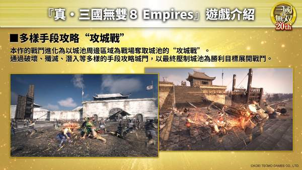 《真三国无双8:帝国》游戏内容介绍中文字幕版短片
