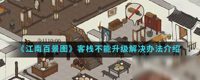 《江南百景图》客栈不能升级怎么回事 客栈不能升级解决攻略
