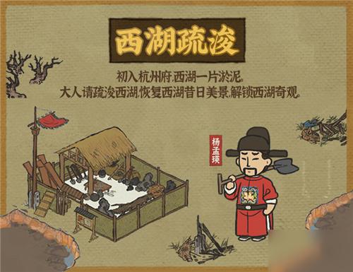江南百景图西湖疏浚攻略 玩法技巧介绍