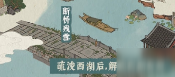 江南百景图断桥残雪展示 获得流程分享