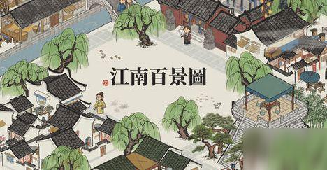 江南百景图杭州新角色介绍 小蛮怎么得