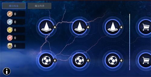 魔法世界的大门已开启 邀你一同参加足球的狂欢!