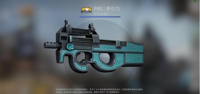 CSGO皮肤推荐——P90 牵引力