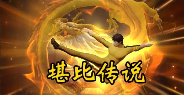 王者荣耀:裴擒虎李小龙特效展示