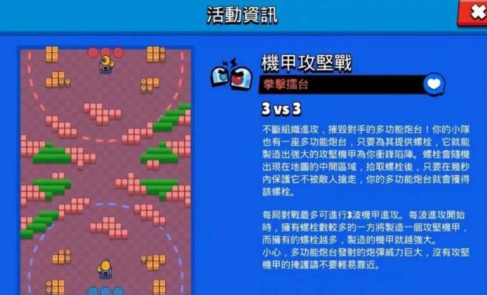 荒野乱斗:机甲攻防战3张新图近战投弹手起飞