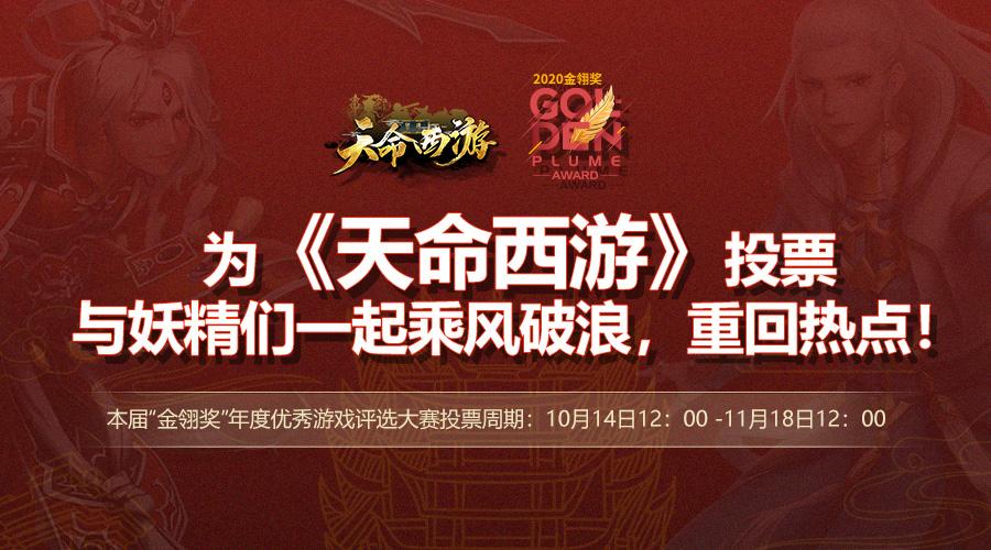 天命西游入围2020金翎奖—玩家最喜爱的网络游戏