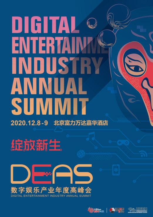 2020DEAS及金翎奖CGDA赞助方案