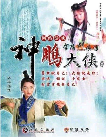 北京龙图智库科技《金庸群侠传online》团队参评2020 CGDA