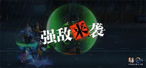 """《一人之下》手游推出""""协同作战""""团队活动"""