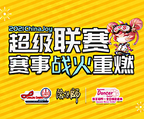 2021ChinaJoy超级联赛赛事战火重燃