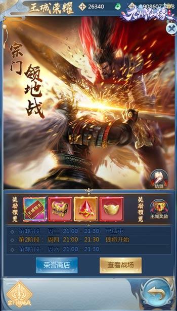御剑九州 傲世乾坤《九州仙缘》今日正式首发