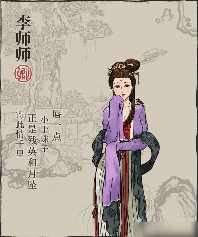 《江南百景图》李师师角色属性资料一览