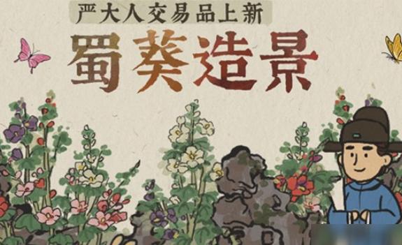 《江南百景图》蜀葵造景获得方法分享