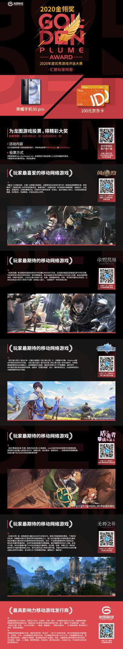 龙图游戏携旗下4款新品角逐2020金翎奖