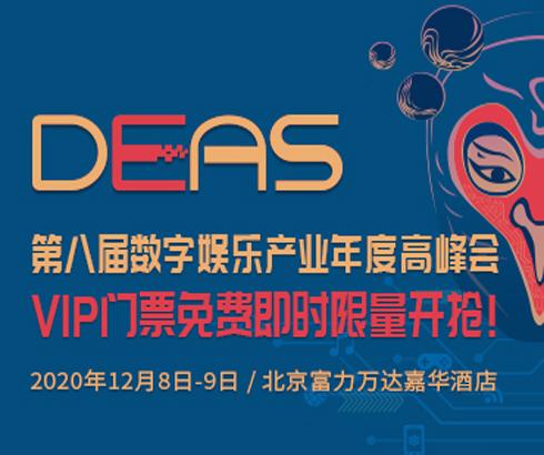 第八届DEAS年度高峰会500张VIP门票免费开抢
