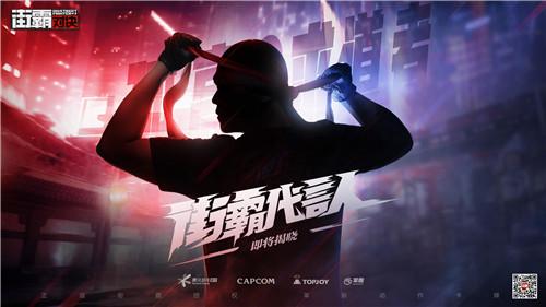 街霸手游《街霸:对决》首曝上线天王级代言人悬念海报 !真实身份引人猜想!