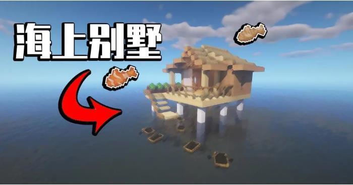 我的世界:教你造超美的观海别墅