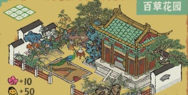 《江南百景图》百草花园获得方法介绍