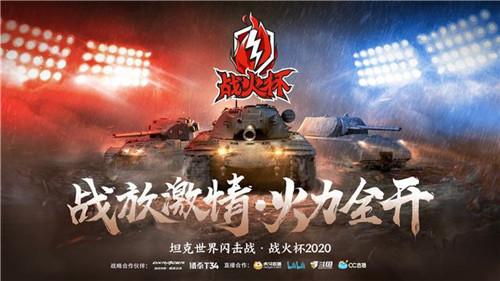 《坦克世界閃擊戰》冠軍之爭開啟 王者之路邀你