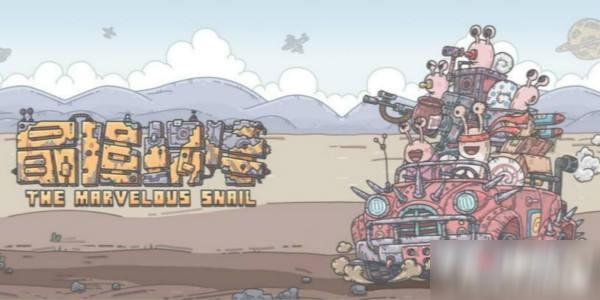 《最强蜗牛》八十一难师徒攻略